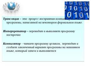 Трансляция – это процесс восприятия компьютером программы, написанной на неко