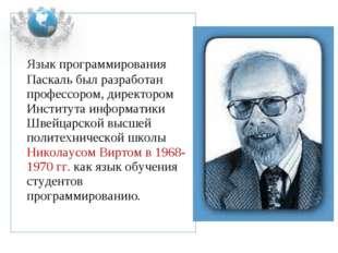 Язык программирования Паскаль был разработан профессором, директором Инсти