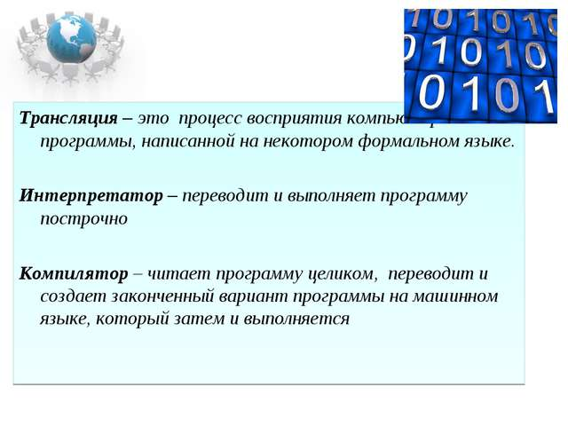 Трансляция – это процесс восприятия компьютером программы, написанной на неко...