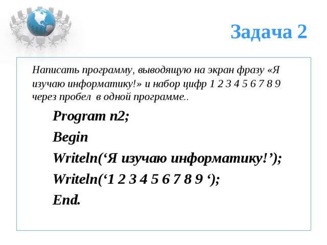 Задача 2 Написать программу, выводящую на экран фразу «Я изучаю информатику!...