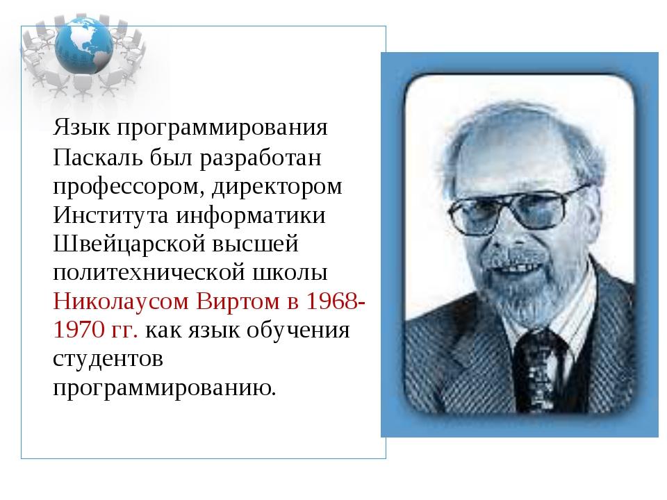 Язык программирования Паскаль был разработан профессором, директором Инсти...