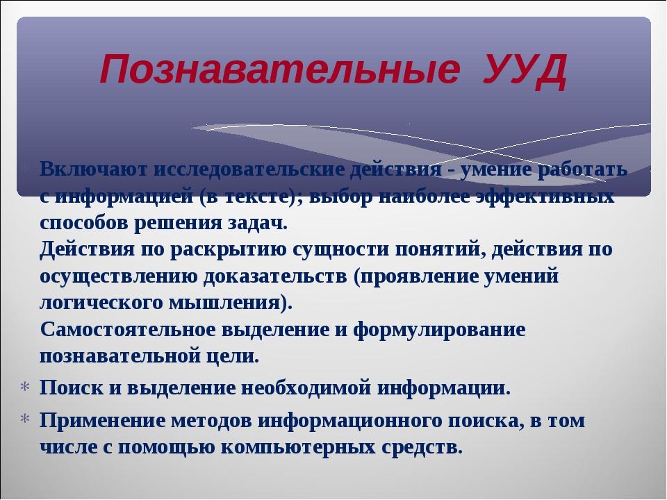 Включают исследовательские действия - умение работать с информацией (в тексте...