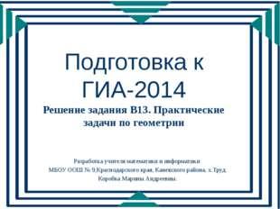 Подготовка к ГИА-2014 Решение задания B13. Практические задачи по геометрии Р