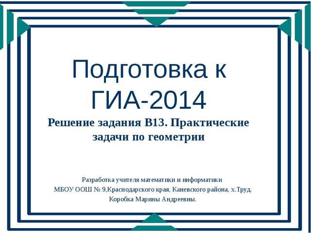 Подготовка к ГИА-2014 Решение задания B13. Практические задачи по геометрии Р...