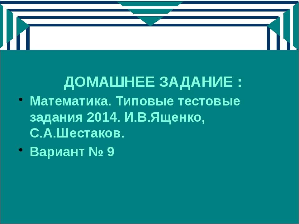 ДОМАШНЕЕ ЗАДАНИЕ : Математика. Типовые тестовые задания 2014. И.В.Ященко, С.А...