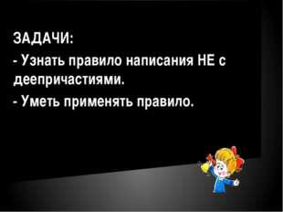 не пренебрегать не пренебрегая не интересоваться не интересуясь не поверить н