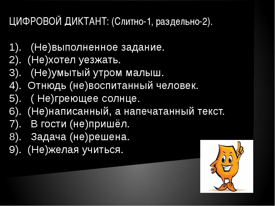 ЦИФРОВОЙ ДИКТАНТ: (Слитно-1, раздельно-2). 1). (Не)выполненное задание. 2). (...