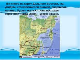 Взглянув на карту Дальнего Востока, мы увидим, что извилистой линией, очерчи