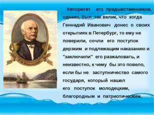Авторитет его предшественников, однако, был так велик, что когда Геннадий Ив