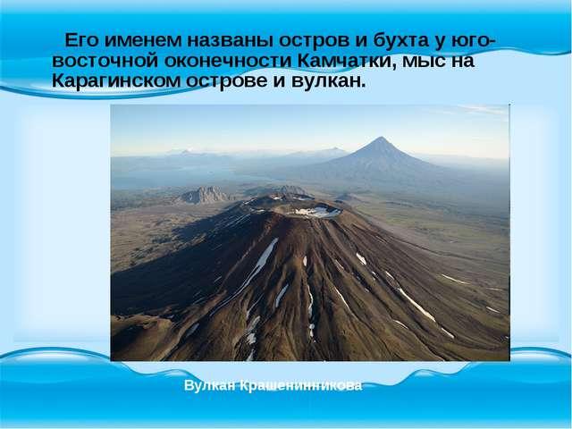 Его именем названы остров и бухта у юго-восточной оконечности Камчатки, мыс...