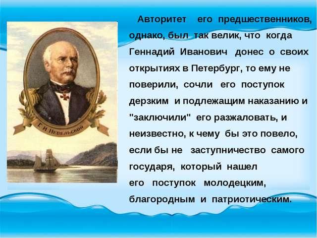 Авторитет его предшественников, однако, был так велик, что когда Геннадий Ив...
