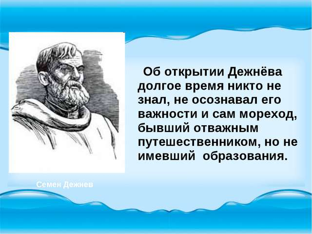 Об открытии Дежнёва долгое время никто не знал, не осознавал его важности и...