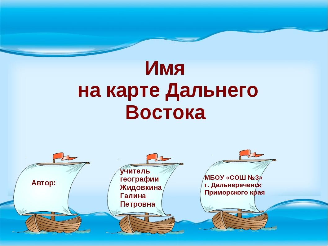 Имя на карте Дальнего Востока МБОУ «СОШ №3» г. Дальнереченск Приморского края...