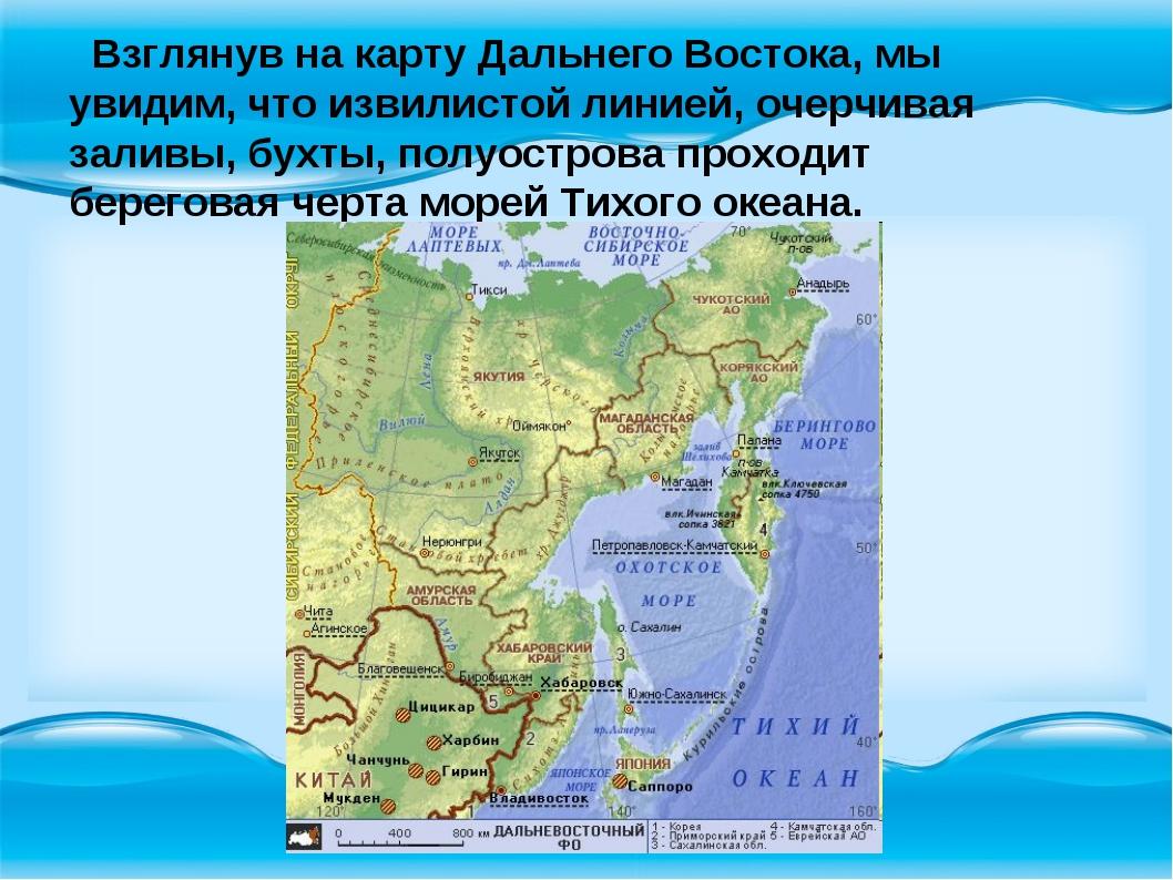 Взглянув на карту Дальнего Востока, мы увидим, что извилистой линией, очерчи...