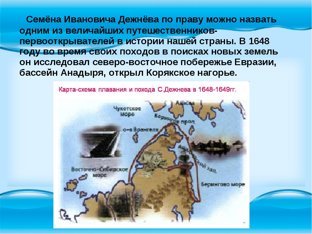 Семёна Ивановича Дежнёва по праву можно назвать одним из величайших путешест...