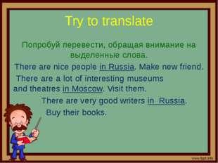 Try to translate Попробуй перевести, обращая внимание на выделенные слова. Th