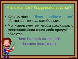 """Что означает? Когда используется? Конструкция """"there is/there are"""" обозначает"""