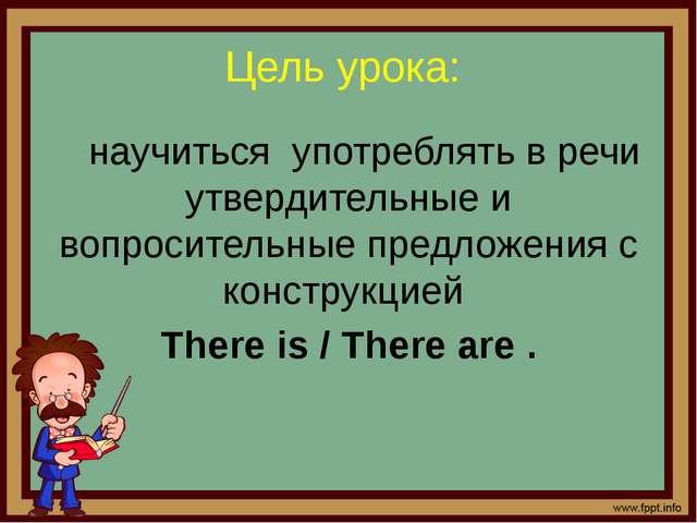 Цель урока: научиться употреблять в речи утвердительные и вопросительные пред...