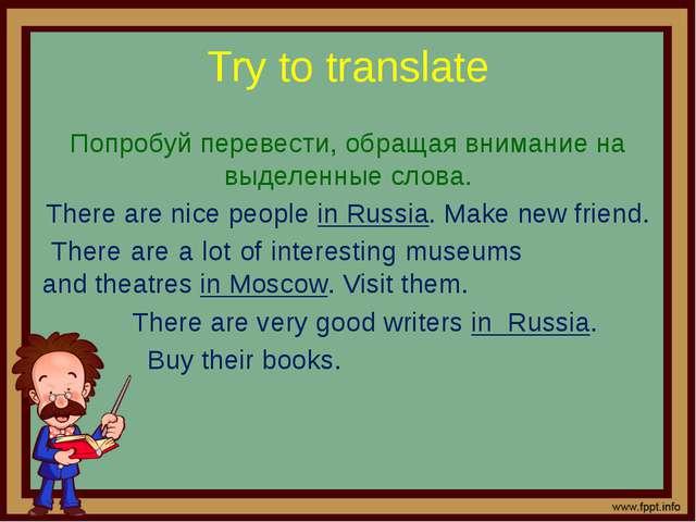 Try to translate Попробуй перевести, обращая внимание на выделенные слова. Th...