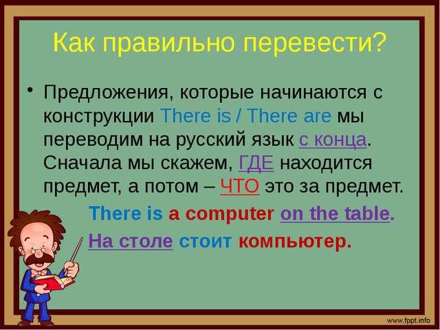 Как правильно перевести? Предложения, которые начинаются с конструкции There...
