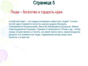 Страница 5 Люди – богатство и гордость края. Алтайский край — это родина всем