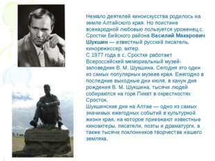 Немало деятелей киноискусства родилось на земле Алтайского края. Но поистине