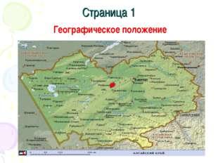 Страница 1 Географическое положение