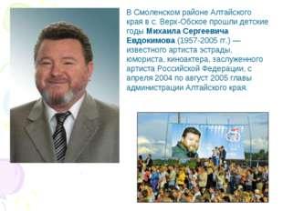 В Смоленском районе Алтайского края в с. Верх-Обское прошли детские годы Миха