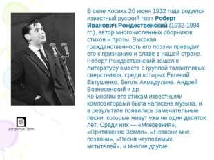 В селе Косиха 20 июня 1932 года родился известный русский поэт Роберт Иванови