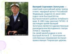Валерий Сергеевич Золотухин — советский и российский актер театра и кино, нар