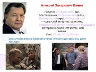 Алексей Захарович Ванин Родился 9 января 1925, пос. Благовещенка, Ребрихински