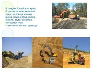 В недрах Алтайского края- большие запасы железной руды, марганца, свинца, цин