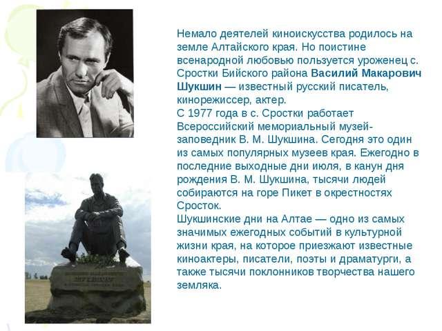 Немало деятелей киноискусства родилось на земле Алтайского края. Но поистине...