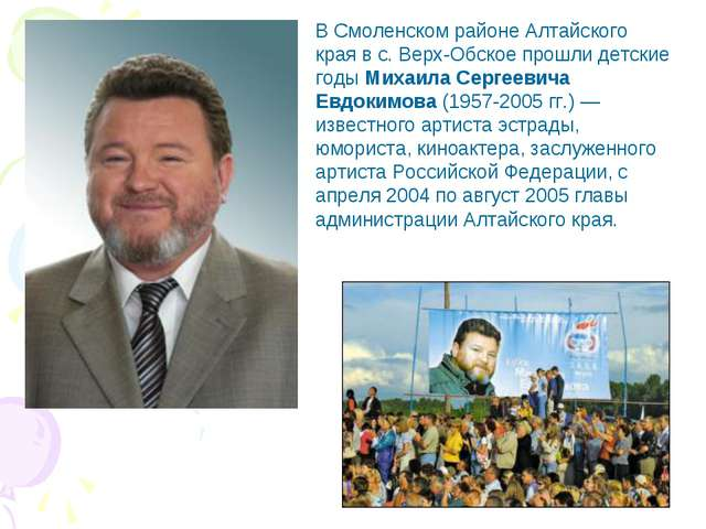 В Смоленском районе Алтайского края в с. Верх-Обское прошли детские годы Миха...
