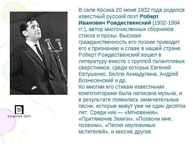 В селе Косиха 20 июня 1932 года родился известный русский поэт Роберт Иванови...