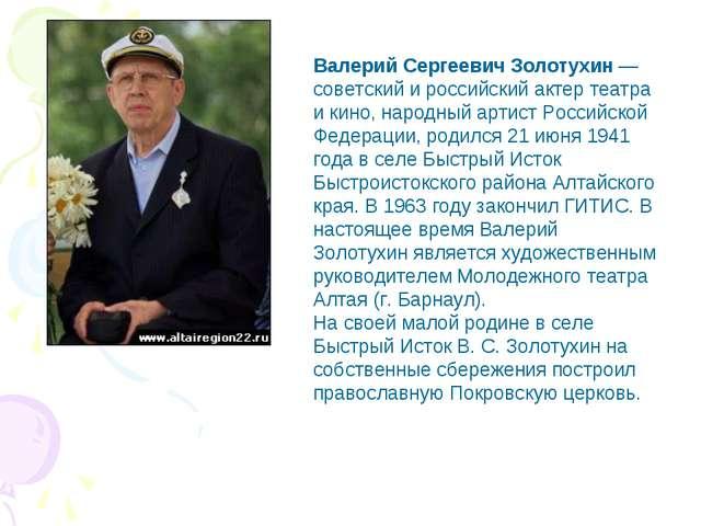 Валерий Сергеевич Золотухин — советский и российский актер театра и кино, нар...