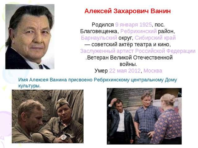 Алексей Захарович Ванин Родился 9 января 1925, пос. Благовещенка, Ребрихински...