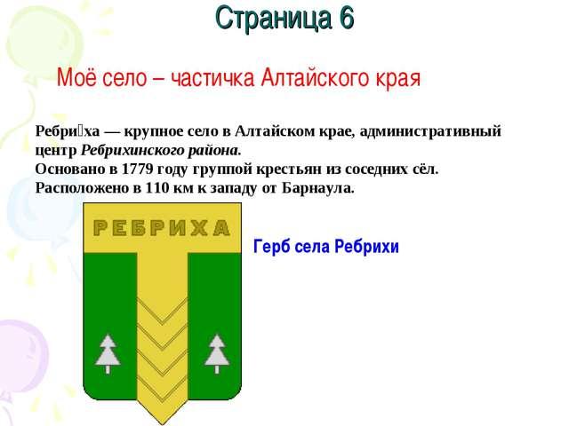 Страница 6 Моё село – частичка Алтайского края Ребри́ха — крупное село в Алта...