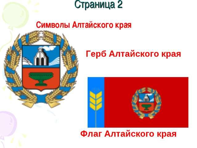 Страница 2 Символы Алтайского края Герб Алтайского края Флаг Алтайского края