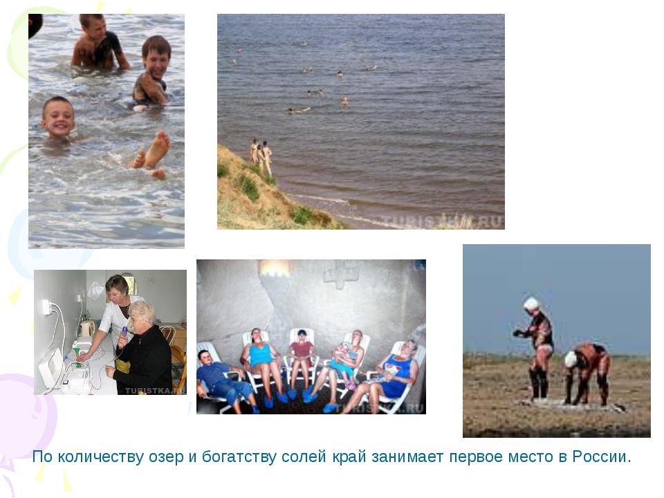 По количеству озер и богатству солей край занимает первое место в России.