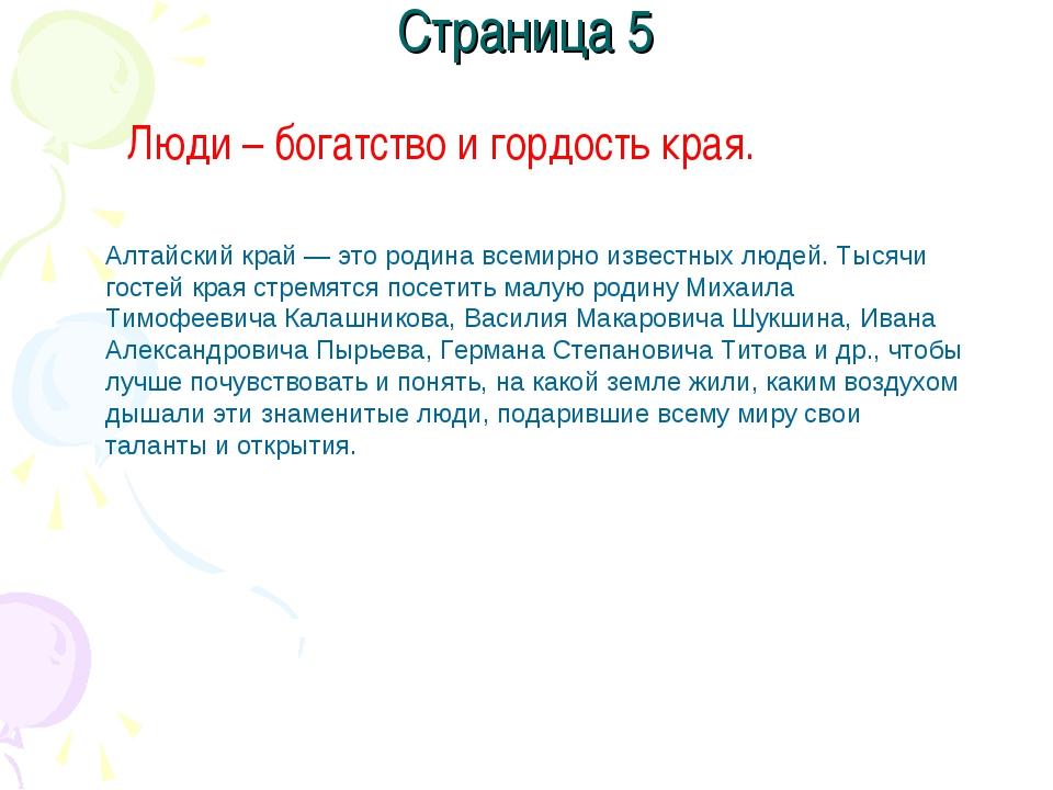 Страница 5 Люди – богатство и гордость края. Алтайский край — это родина всем...