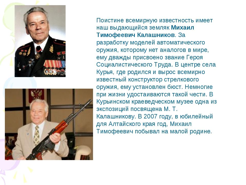 Поистине всемирную известность имеет наш выдающийся земляк Михаил Тимофеевич...