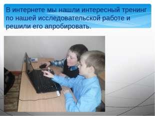 В интернете мы нашли интересный тренинг по нашей исследовательской работе и р