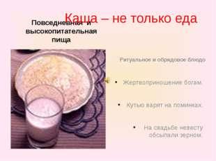 Повседневная и высокопитательная пища Ритуальное и обрядовое блюдо Жертвоприн