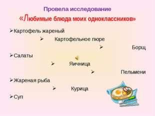 Провела исследование «Любимые блюда моих одноклассников» Картофель жареный Ка