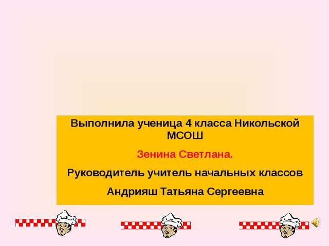 Выполнила ученица 4 класса Никольской МСОШ Зенина Светлана. Руководитель учит...