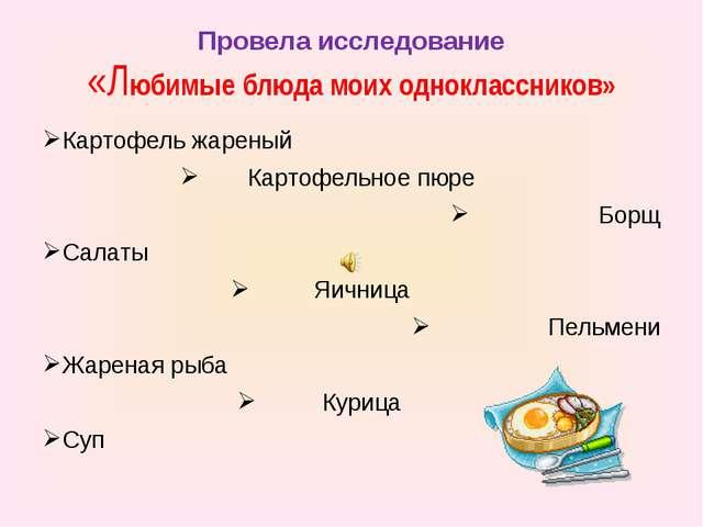 Провела исследование «Любимые блюда моих одноклассников» Картофель жареный Ка...
