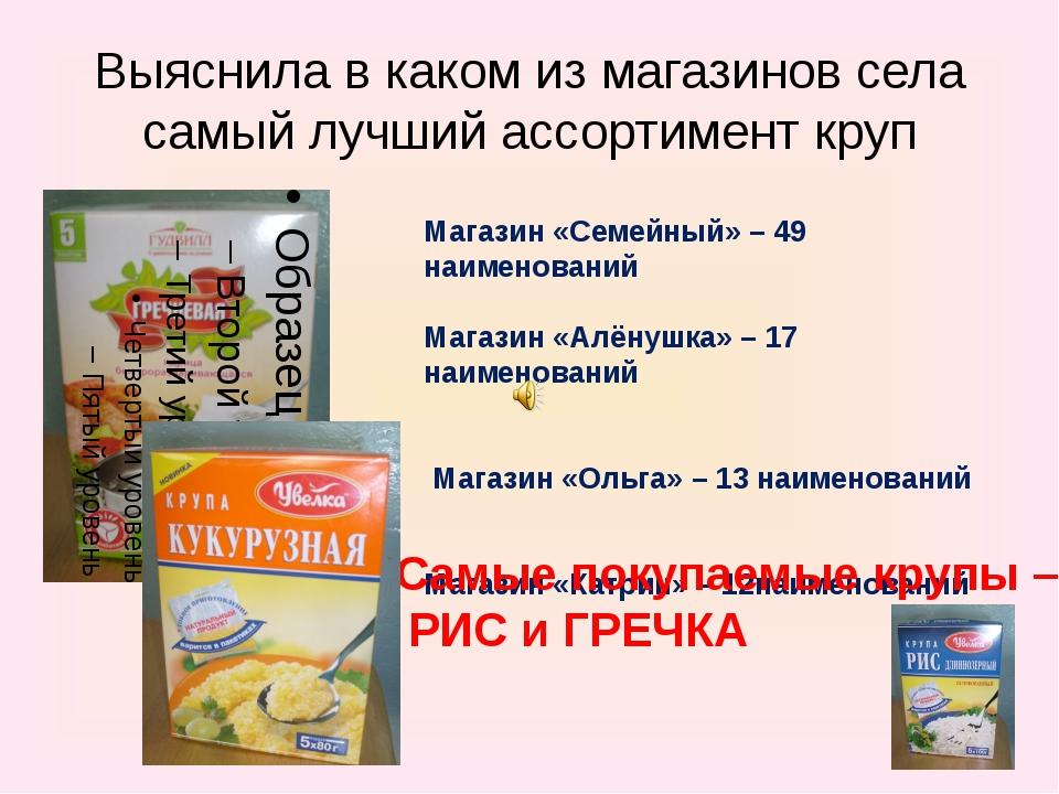 Выяснила в каком из магазинов села самый лучший ассортимент круп Магазин «Сем...