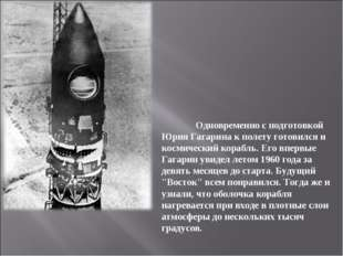 Одновременно с подготовкой Юрия Гагарина к полету готовился и космический ко