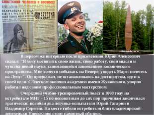 """В первом же интервью после приземления Юрий Алексеевич сказал: """"Я хочу посвя"""